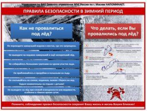 pravila_povedeniya_na_ldu
